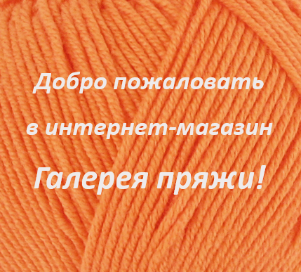 gallery-yarn.ru/internet-magazin-galereja-prjazhi-my-otkrylis