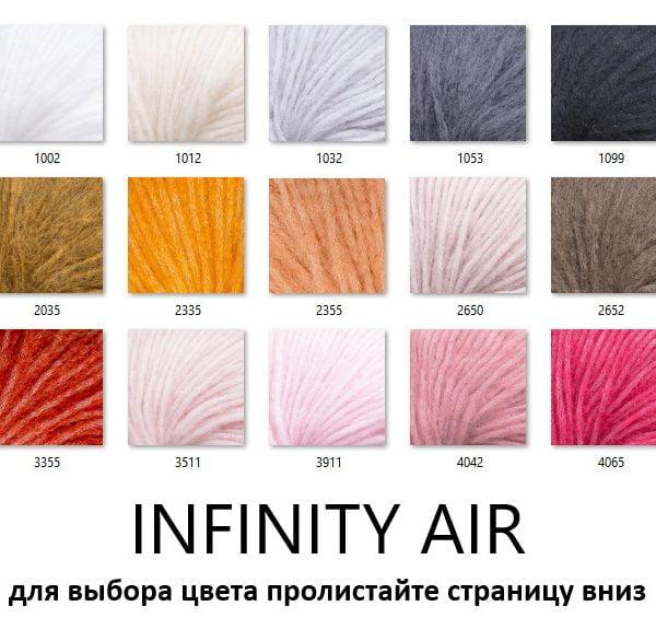 Купить пряжу INFINITY DESIGN AIR