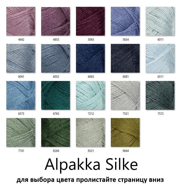 палитра2 Alpakka Silke
