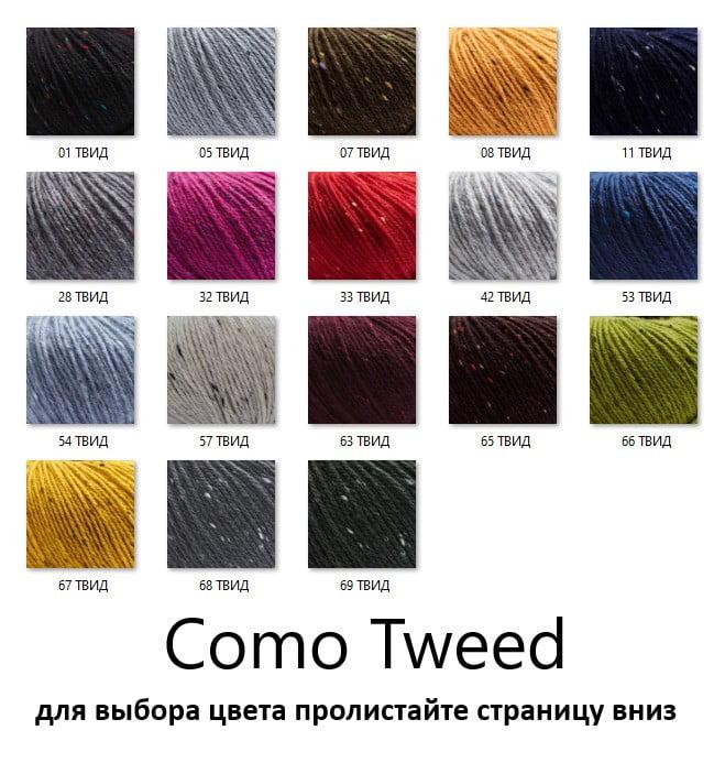 палитра Como Tweed