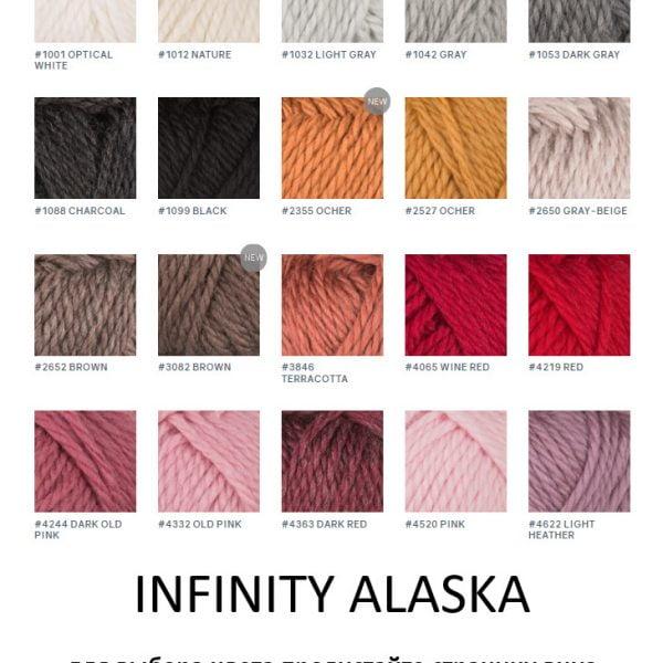 палитра Alaska