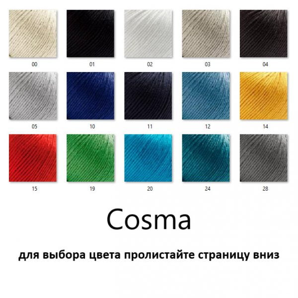 палитра Cosma