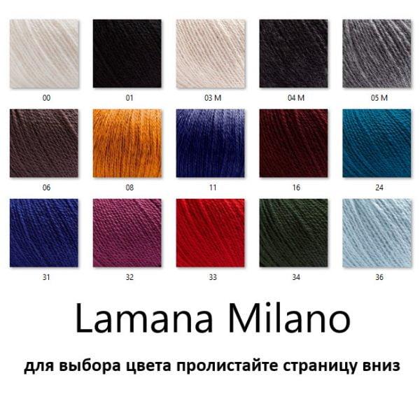 палитра Milano