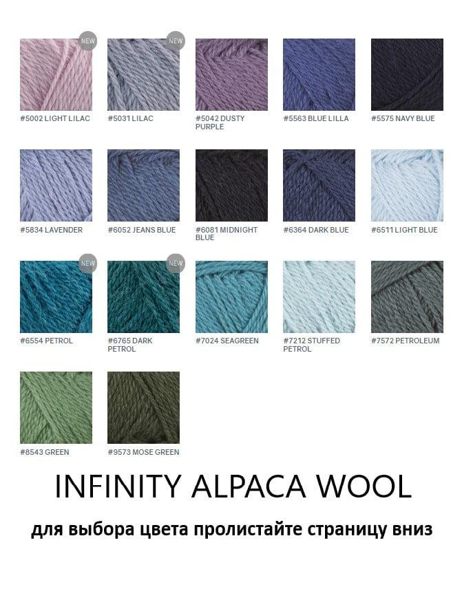 палитра Alpaca Wool