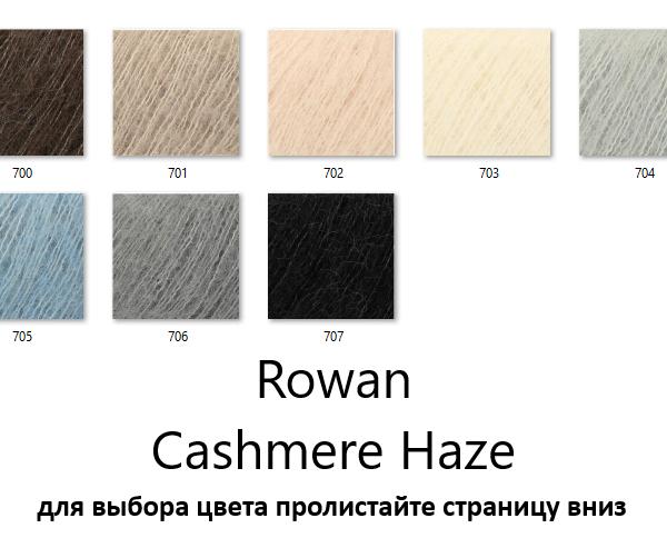 пряжа Cashmere Haze Rowan