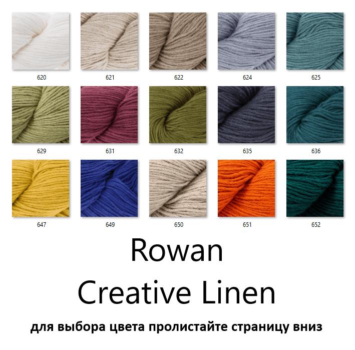 купить пряжу Creative Linen