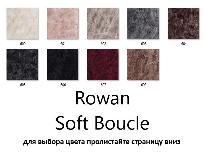 пряжа Soft Boucle Rowan