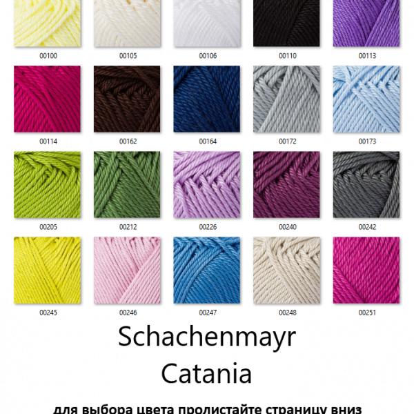 Пряжа Schachenmayr Catania