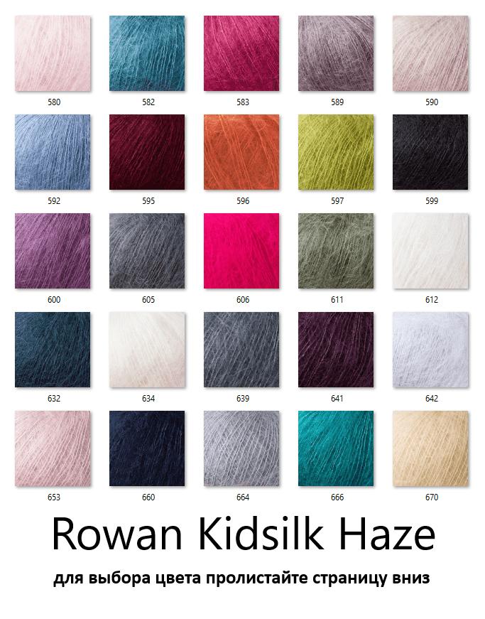 пряжа Kidsilk Haze Rowan