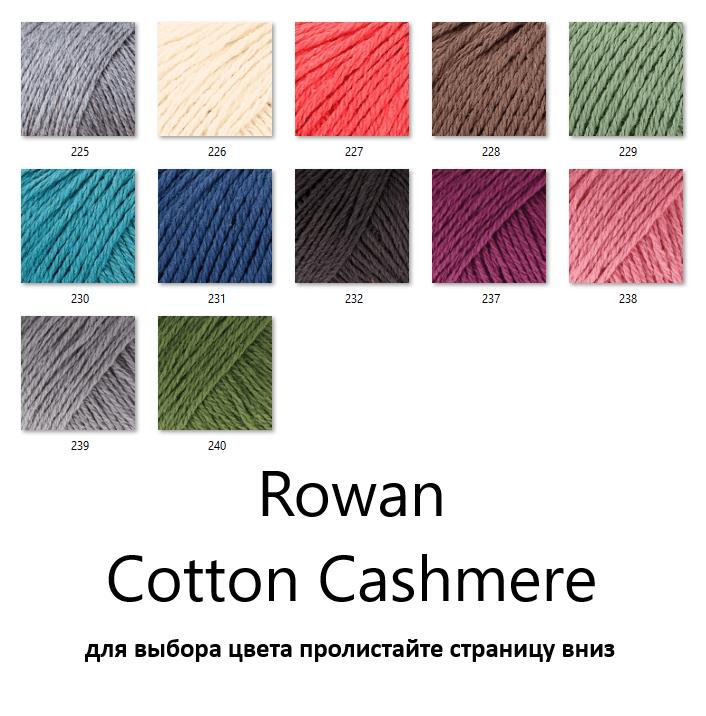 пряжа Cotton Cashmere Rowan