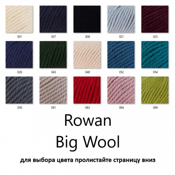 палитра1 Big Wool