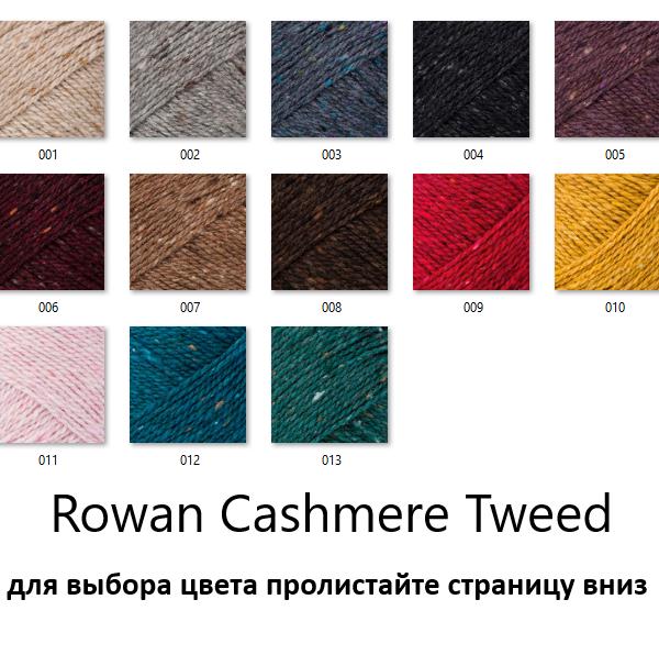 палитра Cashmere Tweed