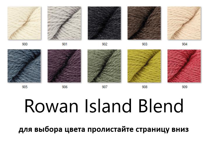 палитра ISLAND BLEND